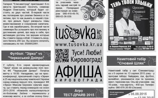 """101-ый выпуск """"Афиши"""" в газете """"Все про все"""""""