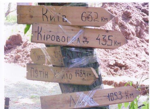 Кіровоградські десантники – захисники України!
