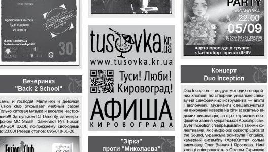 """Покупайте еженедельник """"Все про все"""""""