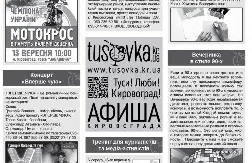 """Самое интересное - в газете """"Все про все"""""""