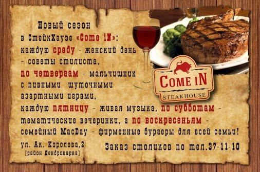 В СтейкХауз «Come iN» - новый сезон