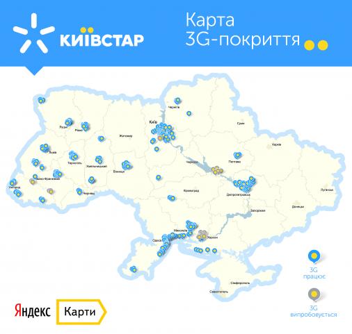 Три мільйони абонентів та 323 міста: На Кіровоградщині 3G все ще чекають