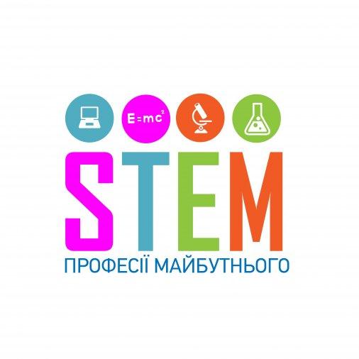 В Україні розвивається STEM-освіта