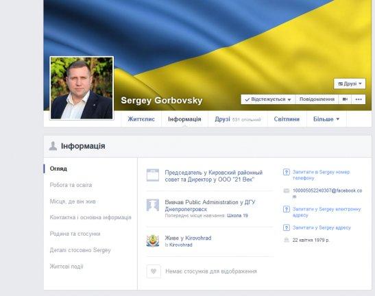 Сторінка Сергія Горбовського у Facebook