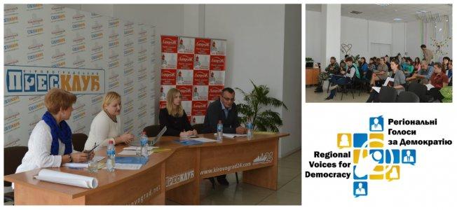 Кіровоградці дискутували про демократичні процеси