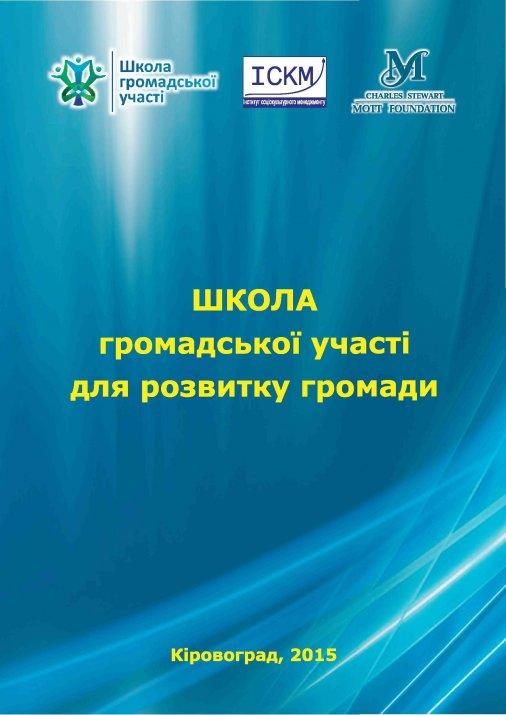 Вийшла книга «Школа громадської участі для розвитку громади»