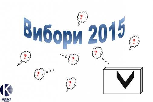 Особливості нової виборчої системи