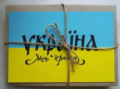 Унікальна листівка популяризує Кіровоград за кордоном