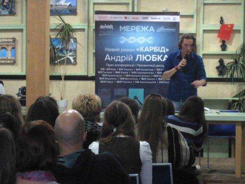 Андрій Любка презентував новую книгу в Кіровограді