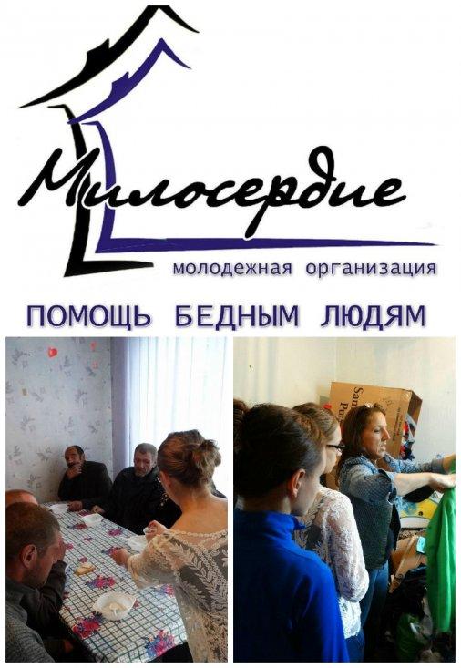 """Три года организация """"Милосердие"""" спасает человеческие жизни в Кировограде"""