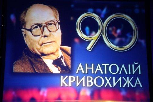 Кировоград чествовал Анатолия Кривохижу