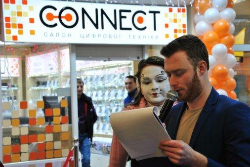 «Connect»: Мега-место в Кировограде
