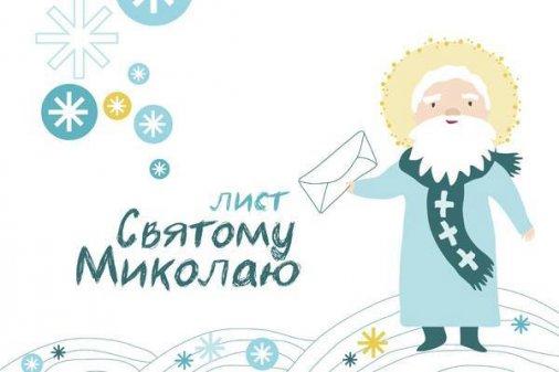 Де в Кіровограді збирають листи Святому Миколаю