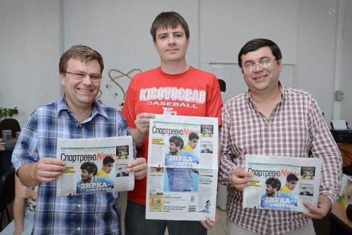 Кіровоградський тижневик - краща спортивна газета року в Україні
