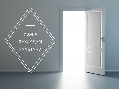 Шанс для закладів культури Кіровоградщини