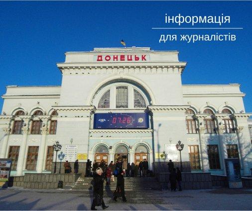 Донецький прес-клуб пропонує журналістам об'єктивну інформацію