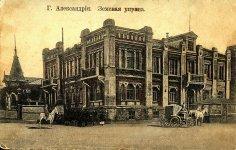 Земська управа - Олександрія