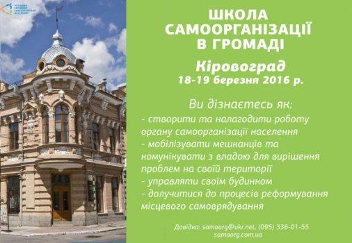 До «Школи самоорганізації в громаді» в Кіровограді запрошуються учасники