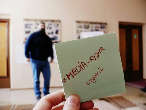 Меdia-Кузня: Успішний старт другого сезону!