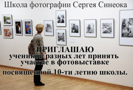 Сергей Синеок приглашает к участию в фотовыставке