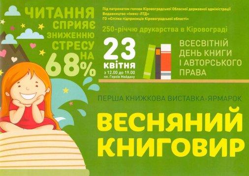 Кафе запрошують долучитися до фестивалю «Весняний книговир»
