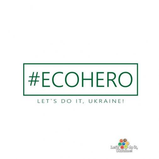 Шукають еко-героїв