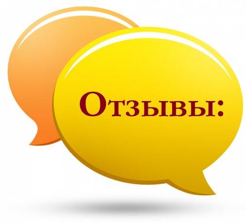 Конкурс отзывов от кировоградского производителя