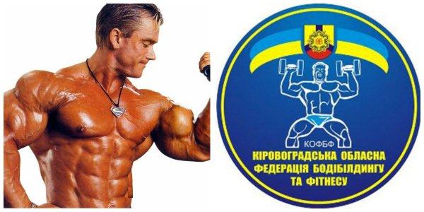 Физическа и психологическая реабилитация и поддержка - от Федерации бодибилдинга и фитнеса