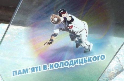 Сьогодні стартує «Кубок Колодицького»-2016