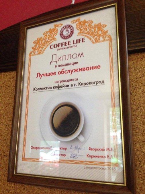 Кофейня Coffee-Life получила диплом и признание
