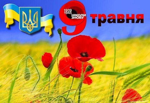 День пам'яті та примирення та День Перемоги у Кіровограді