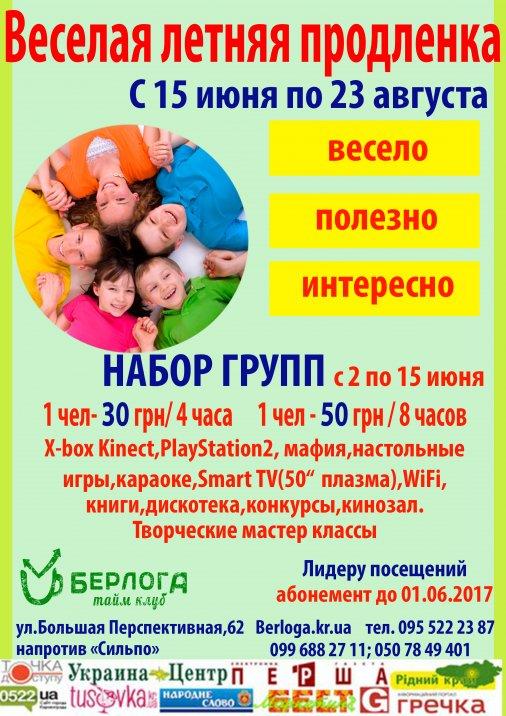 """Веселая летняя продленка в """"Берлоге"""""""