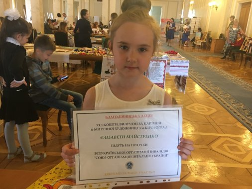 Юна кіровоградка подарувала свою картину Олегу Ляшку