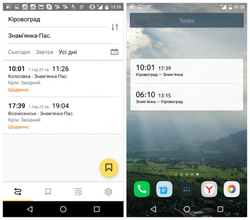 Яндекс.Електрички допоможуть планувати поїздки