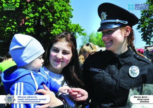 Жіноче обличчя нової поліції