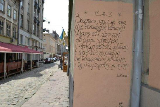 поетична стіна у Львові