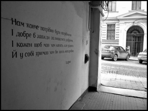 У Кіровограді з'явиться поезія на стінах