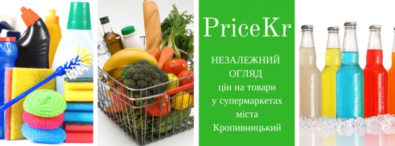 Аналіз цін у супермаркетах міста: PriceKr