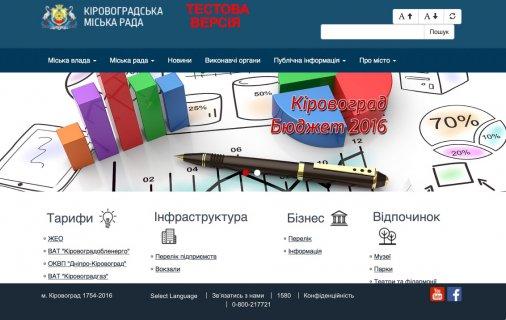 Міська влада запускає новий сайт