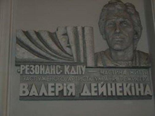Набір в студію Народного Молодіжного Театра «Резонанс» імені Валерія Дейнекіна