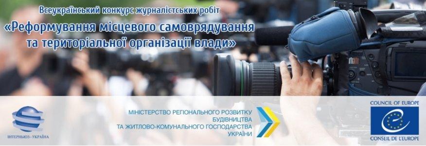 Журналістів Кіровоградщини запрошують писати про реформу місцевого самоврядування