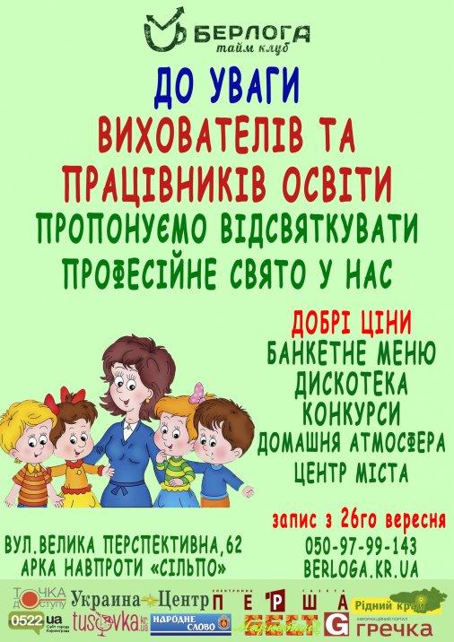 """Тайм-клуб """"Берлога"""" запрошує педагогів"""