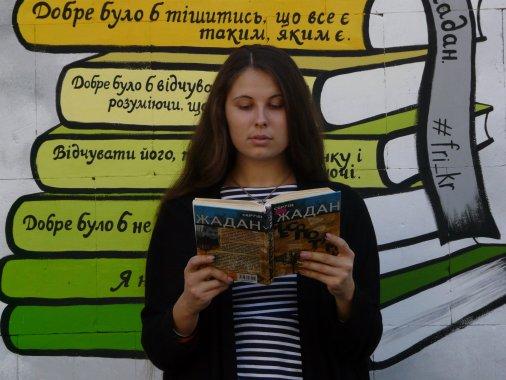 Флешмоб: Фото з книгою Жадана на фоні «віршованої» стіни