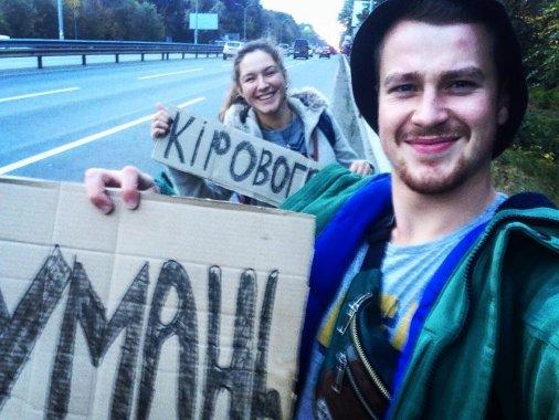 Молодь з усієї України два дні гуляла Кропивницьким