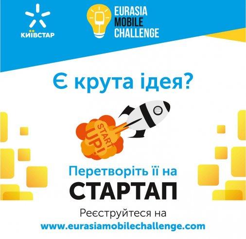 Маєте класну ідею? Не пропустіть конкурс стартапів від Київстар!