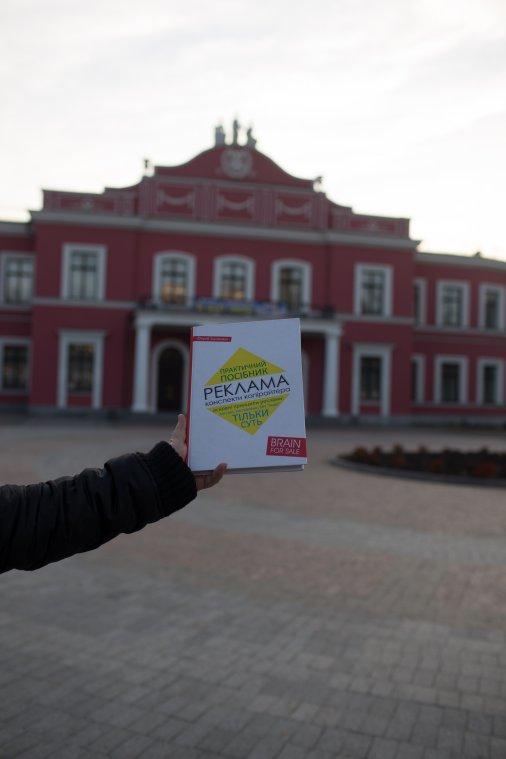 Книга-мандрівниця завітала до Кропивницького