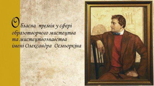 Визначені претенденти на отримання обласної премії ім. Олександра Осмьоркіна