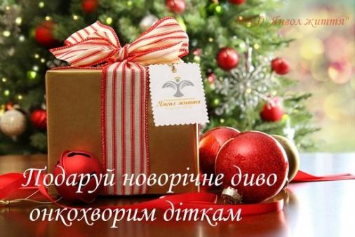 Подаруй новорічне диво онкохворим діткам
