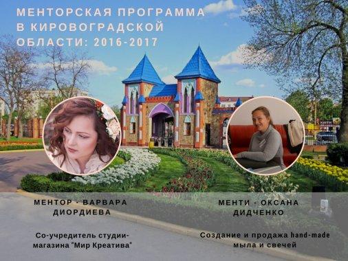 Менторская программа набирает оборотов в Кировоградской области