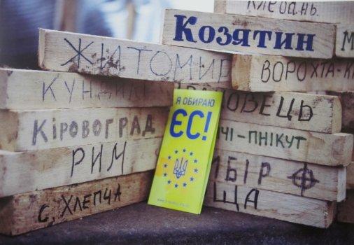 """Експозиція """"Майдан Надії"""", присвячена третій річниці Революції Гідності"""